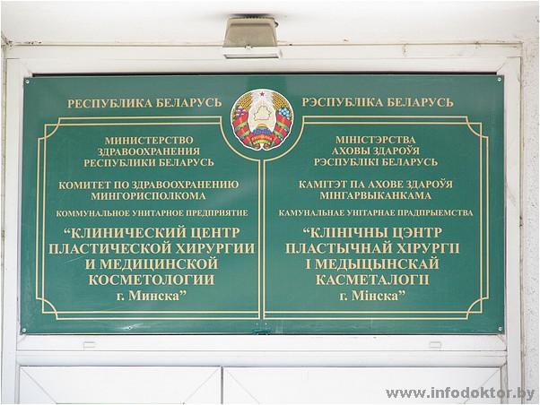 Городской клинический центр пластической хирургии и медицинской косметологии г.минск пластическая хирургия в оренбургской области